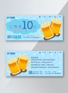 小清新啤酒优惠券