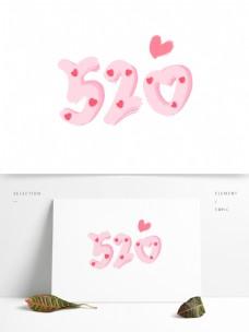 手绘可爱艺术字520
