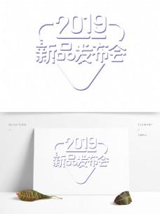 白色2019新品发布会免扣艺术字