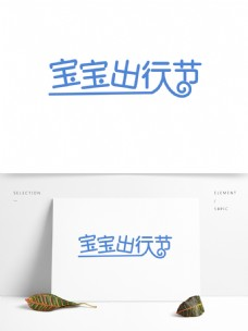 蓝色的宝宝出行节艺术字