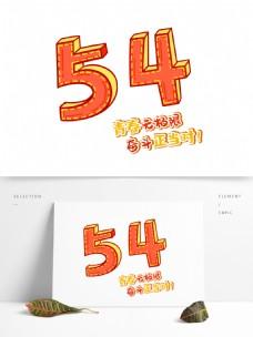 54青春无极限字体设计