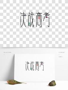 决战高考小清新艺术字体设计