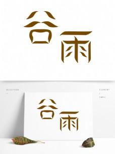 粽色谷雨艺术字元素素材