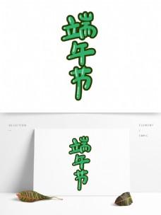 绿色端午节字体设计