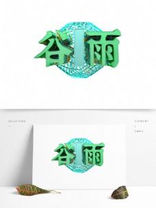 绿色谷雨艺术字素材