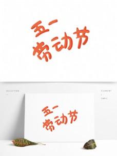 红色五一劳动节字体设计