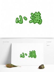 绿色小满字体设计