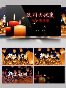 汶川大地震十一周年祭片头AE模板