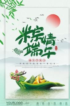 简约大气粽情端午节日海报