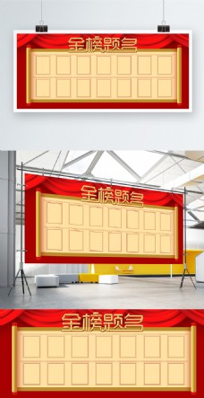高考状元榜金榜题名喜庆喜报捷报红色展板