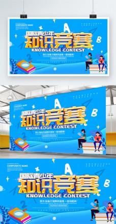 蓝色国际青少年知识竞赛展板设计