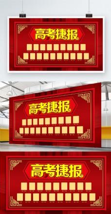 红色喜庆高考捷报展板