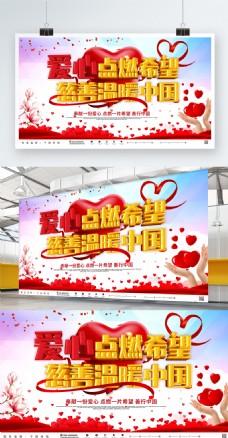 创意大气爱心点燃希望慈善温暖中国爱心展板