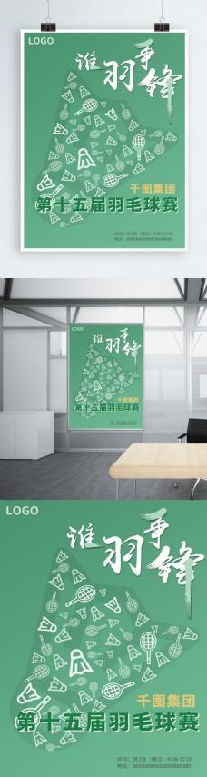 海报运动1111111