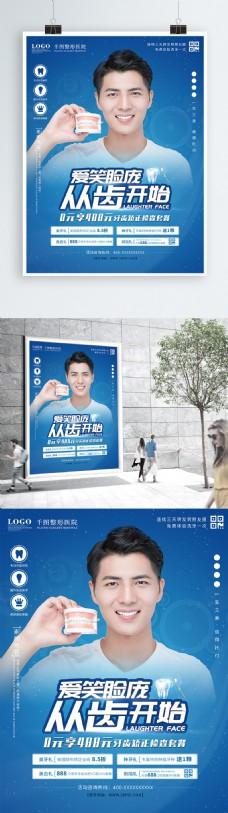 口腔医院整形牙齿矫正宣传促销海报