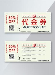 简洁复古超市优惠券