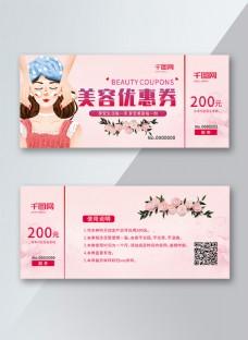 粉色手绘美容优惠券