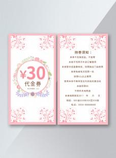粉色小清新代金卷