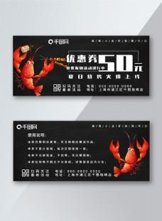 夏季烧烤店小龙虾优惠券