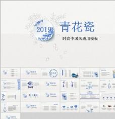 最新青花瓷中国风PPT