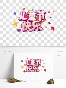儿童节快乐艺术字体61儿童节
