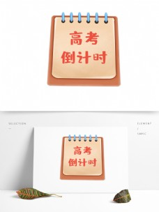 红色高考倒计字体设计