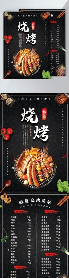 特色烧烤菜单中华美食