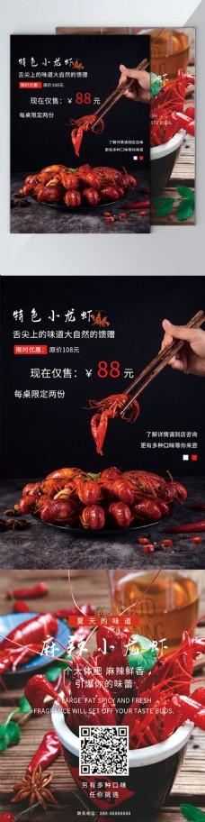 特色美食小龙虾宣传单