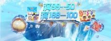 夏日冰爽零食专场PC端海报
