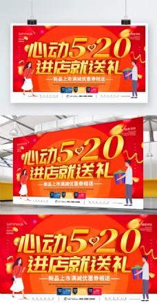 简约红色立体字心动520促销宣传展板