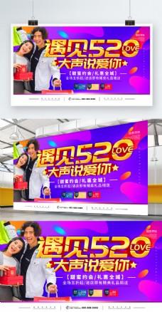 简约紫色立体字遇见520促销宣传展板