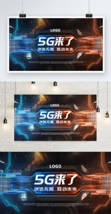 机械感科技5G论坛