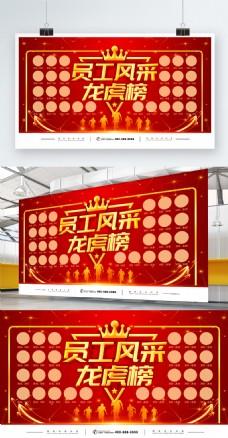 简约红色立体字员工风采龙虎榜宣传展板