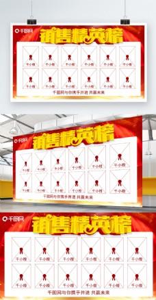 销售精英榜冠军业绩榜喜庆红色企业公司展板