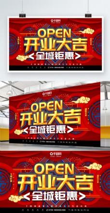 大气C4D中国风开业大吉盛大开业促销展板
