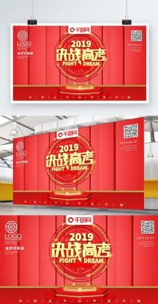 喜庆红色C4D决战高考展板