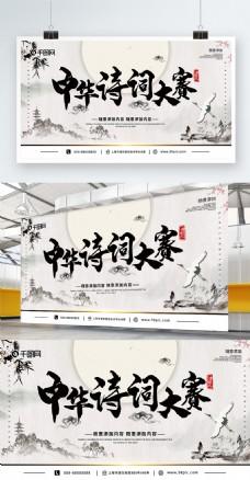 水墨中国风中华诗词朗诵大赛展板