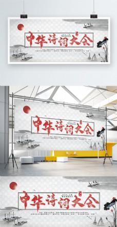 中国风诗歌诗词朗诵比赛学校比赛展板