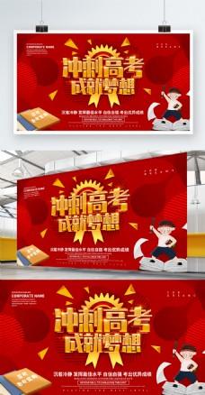 红色创意冲刺高考展板设计