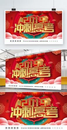 创意红色喜庆2019冲刺高考高考展板海报