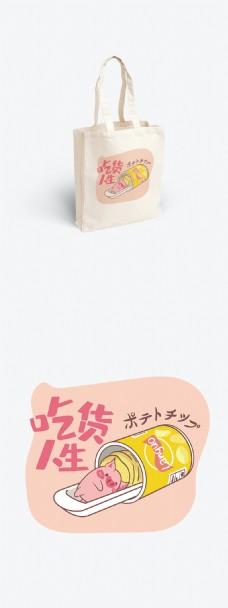 帆布袋粉红猪之薯片吃货人生