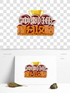 冲刺班提分攻略字体设计