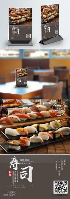 日式料理特价创意简约桌卡
