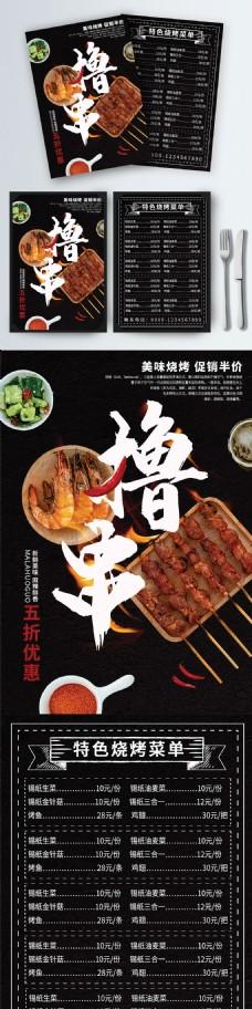 黑色简约大气美味烧烤菜单设计