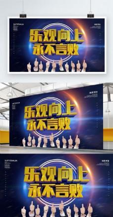 团队旅游海报宣传C4D展板
