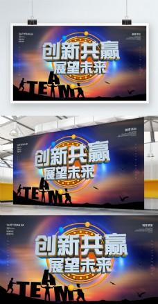 团建海报宣传设计C4D展板