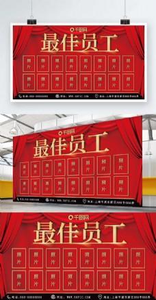 原创简约创意红色最佳员工商业宣传展板