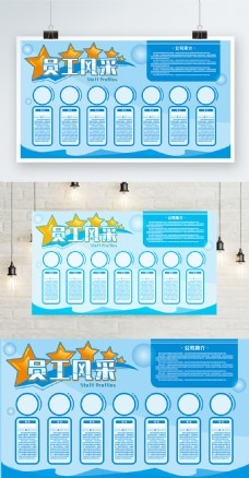 蓝色简约风员工风采原创公司企业展板