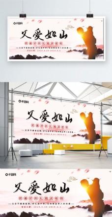 父亲节中国风展板