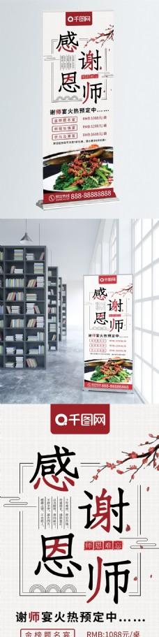 中国风感谢恩师谢师宴展架
